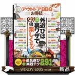 Yahoo!WINDY BOOKS on lineアウトドア&BBQお得技ベストセレクション  (晋遊舎ムック お得技シリーズ 112)
