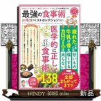 Yahoo!WINDY BOOKS on line最強の食事術お得技ベストセレクション