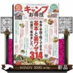 Yahoo!WINDY BOOKS on lineキャンプお得技ベストセレクション