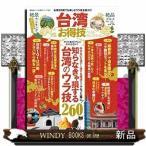 Yahoo!WINDY BOOKS on line台湾お得技ベストセレクション /