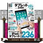 Yahoo!WINDY BOOKS on lineタブレットお得技ベストセレクション