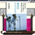 Yahoo!WINDY BOOKS on line野球少年のやる気と能力を最大限に引き出す魔法のアドバイス