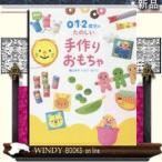 0・1・2歳児のたのしい手作りおもちゃ    /  チャイルド本社    横山洋子