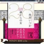 28歳からの女    / 角川いつか  著 - KADOKAWA(中経出版)