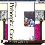 Yahoo!WINDY BOOKS on lineプレホスピタル・ケア    105