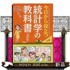 Yahoo!WINDY BOOKS on line今日から役立つ統計学の教科書 スッキリわかる!  スッキリわかる!