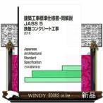 *建築工事標準仕様書・同解説 JASS 5 2018 鉄筋コンクリート工事日本建築学会
