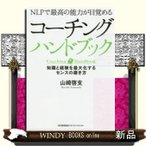 Yahoo!WINDY BOOKS on lineコーチングハンドブック 知識と経験を最大化するセンスの磨き方