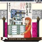 大家さん引退します。主婦がアパート3棟+家2戸、12年めの決断!    /  ぶんか社    東條さち子
