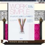 Yahoo!WINDY BOOKS on lineWORK SIMPLY  最小限の努力で最大限の集中力をだす方法    /   日経BPマーケティング/ カーソン・テイト