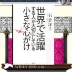 WINDY BOOKS on lineで買える「世界で活躍する人が大切にしている小さな心がけ / 日経BPマーケティング/ 石倉洋子  /」の画像です。価格は1,620円になります。
