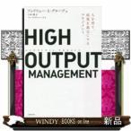 Yahoo!WINDY BOOKS on lineHIGH OUTPUT MANAGEMENT  人を育て、成果を最大にするマネジメント