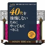 40代を後悔しないためにやっておくべきこと  (日経BPムック スキルアップシリーズ)日経ビジネス アソシエ