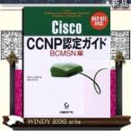 Cisco CCNP認定ガイド  BCMSN編