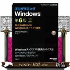 プログラミングWindows C#とXAMLによるWindowsストアアプリ開発  上  上