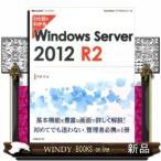 ITプロシリーズ  ひと目でわかるWindows    Server