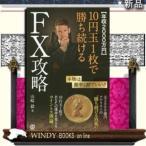 〈年収2000万円〉10円玉1枚で勝ち続けるFX攻略    / 9784827209709