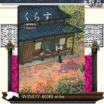 くらす / 出版社  復刊ドットコム   著者  森崎和江   内容: 小さな漁港がある、とある海辺の町の、お父さん、お母さん、お姉ちゃん、ぼくの四