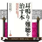 耳鳴り・難聴を治す本    /  マキノ出版    石井正則