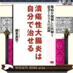 Yahoo!WINDY BOOKS on line潰瘍性大腸炎は自分で治せる    /  マキノ出版    西本真司