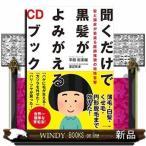 聞くだけで黒髪がよみがえるCDブック / 出版社  マキノ出版   著者  平田彩友瑠   内容: 特殊音響+癒しのピアノ演奏の付録CDを聞くだけの