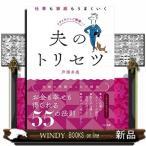 Yahoo!WINDY BOOKS on line仕事も家庭もうまくいく夫のトリセツ イライラからご機嫌へ! / 内容:夫婦の問題はこれで解決。お金も幸せも得られる55の法則。$$目次第1章 毎日の