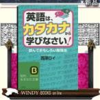 BUSINESS  英語は、「カタカナ」から学びなさい!    / 西澤ロイ  著 - 三笠書房