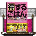 Yahoo!WINDY BOOKS on line得するごはん得損ヒーローズ「時間・お金・基本の得ワザ」大全集