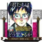 *漫画  君たちはどう生きるか  吉野源三郎 即発送できます!