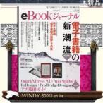 eBookジャーナル  vol.06  電子出版ビジネスを成功に導く総合誌 第1特集電子書籍の新潮流第2特集QuarkXPress 9.1+App  2011