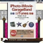 iPhoto・iMovie・GarageBand &  iTunesマスターブック / 出版社-マイナビ