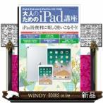 大人のためのiPad講座  iPad・iPad mini・iPad Pro/iOS 11対応松山茂