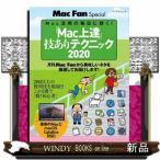 「Mac上達」技ありテクニック Mac活用の毎日に効く!