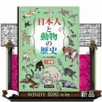 日本人と動物の歴史1家畜小宮輝之