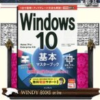 WINDY BOOKS on lineで買える「Windows10基本マスターブック / 出版社-インプレス」の画像です。価格は858円になります。