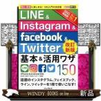 LINE  Instagram  Facebook  Twitter基本活用ワザ150  & 改訂新版
