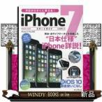今日からすぐに使える  iPhone 7 スタートガイド  インプレスムック
