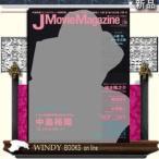 J Movie Magazine  Vol.06  映画を中心としたエンターテインメントビジュアルマガジン 中島裕翔『ピンクとグレー』 神木隆之介  2015