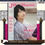 J Movie Magazine  Vol.14  映画を中心としたエンターテインメントビジュアルマガジン 神木隆之介『君の名は。』大特集 知念侑季  2016