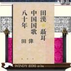 田漢  聶耳中国国歌八十年