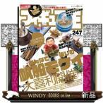 WINDY BOOKS on lineで買える「フィギュア王No.247 (ワールドムック)」の画像です。価格は1,507円になります。