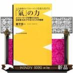 Yahoo!WINDY BOOKS on line心と身体のパフォーマンスを最大化する「氣」の力  メジャーリーグが取り入れた日本発・セルフマネジメン