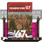 VOL.5  ビートルズ・ストーリー1967 POP GO  BEATLES THE