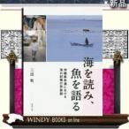 海を読み、魚を語る 沖縄県糸満における海の記憶の民族誌      /   コモンズ  著 三田牧