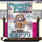 iPhone4S&iPad2の真の力を引き出す本 (三才ムック vol.482) /