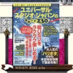 Yahoo!WINDY BOOKS on lineユニバーサル・スタジオ・ジャパンのお得ワザ230