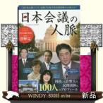 日本会議の人脈