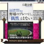 Yahoo!WINDY BOOKS on line野球のプレ−に、「偶然」はない                   /  カンゼン            ジャンル  スポーツ   作者 工藤公康