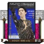フィギュアスケートMemorial世界フィギュアスケート選手権2019 羽生結弦 宇野昌磨  ネイサ