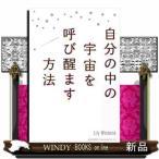 Yahoo!WINDY BOOKS on line自分の中の宇宙を呼び醒ます方法リリー・ウィステリア